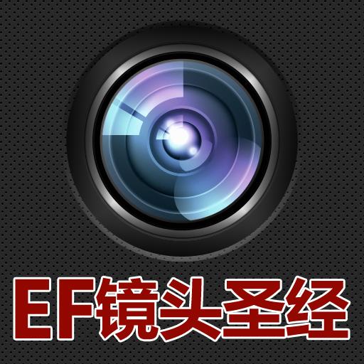EF镜头圣经HD